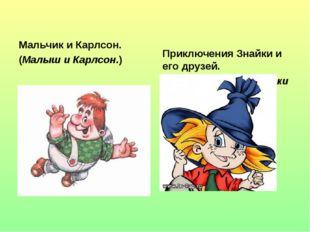 Мальчик и Карлсон. (Малыш и Карлсон.) Приключения Знайки и его друзей. (Прикл