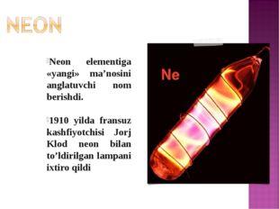 Neon elementiga «yangi» ma'nosini anglatuvchi nom berishdi. 1910 yilda fransu