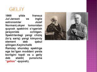 1868 yilda fransuz Jul'Jansоn va ingliz astronomlar Jozef NormanLokyer tоmоni