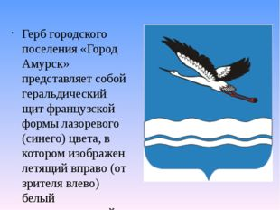 Герб городского поселения «Город Амурск» представляет собой геральдический щи