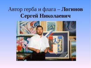 Автор герба и флага – Логинов Сергей Николаевич