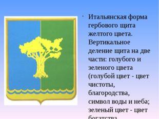 Итальянская форма гербового щита желтого цвета. Вертикальное деление щита на