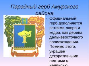 Парадный герб Амурского района Официальный герб дополняется ветвями лавра и к
