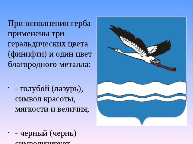 При исполнении герба применены три геральдических цвета (финифти) и один цвет...