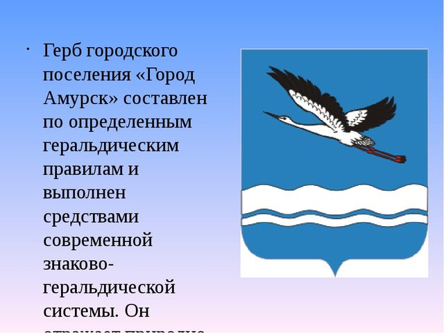 Герб городского поселения «Город Амурск» составлен по определенным геральдиче...