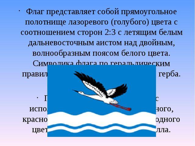 Флаг представляет собой прямоугольное полотнище лазоревого (голубого) цвета с...