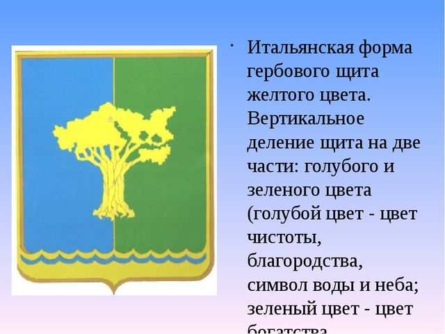 Итальянская форма гербового щита желтого цвета. Вертикальное деление щита на...