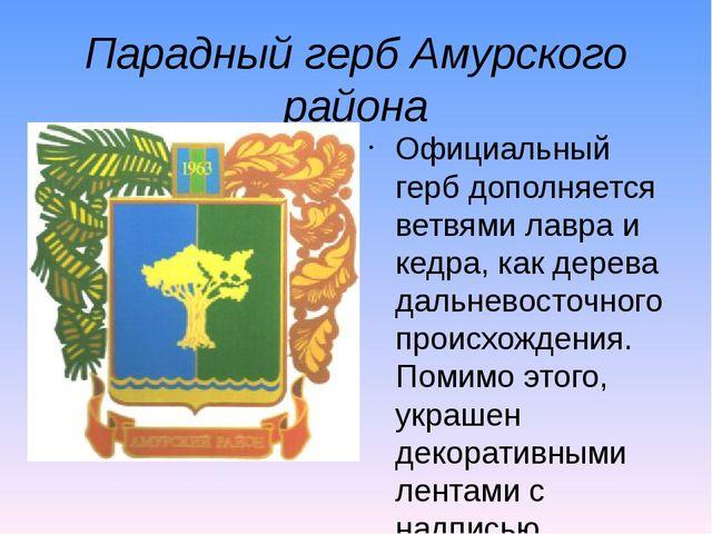 Парадный герб Амурского района Официальный герб дополняется ветвями лавра и к...