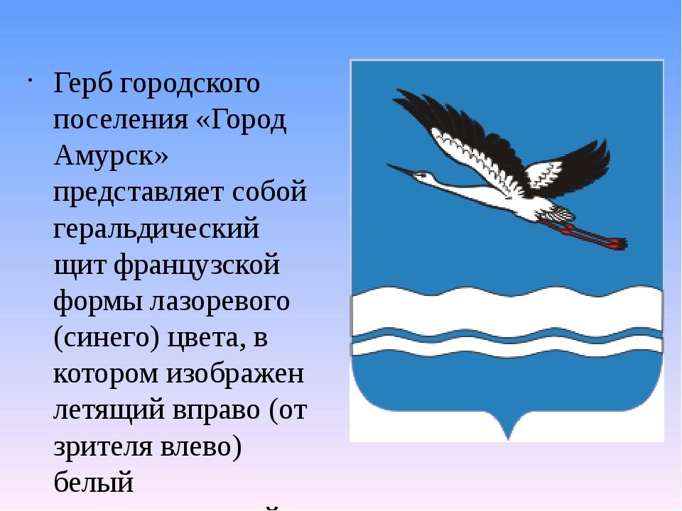 Герб городского поселения «Город Амурск» представляет собой геральдический щи...