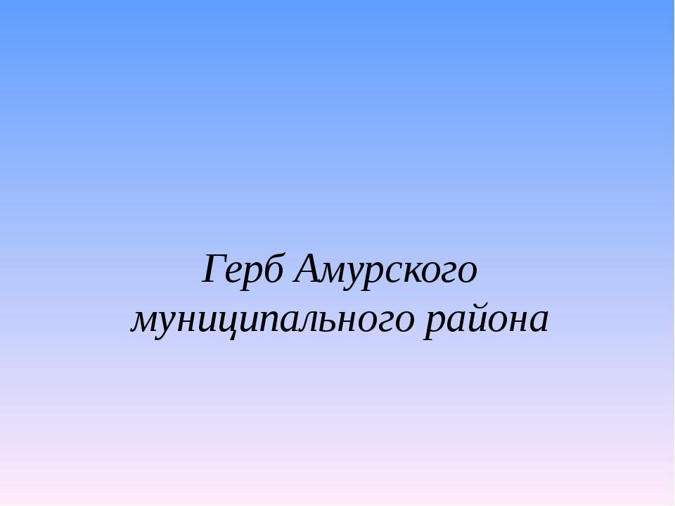 Герб Амурского муниципального района