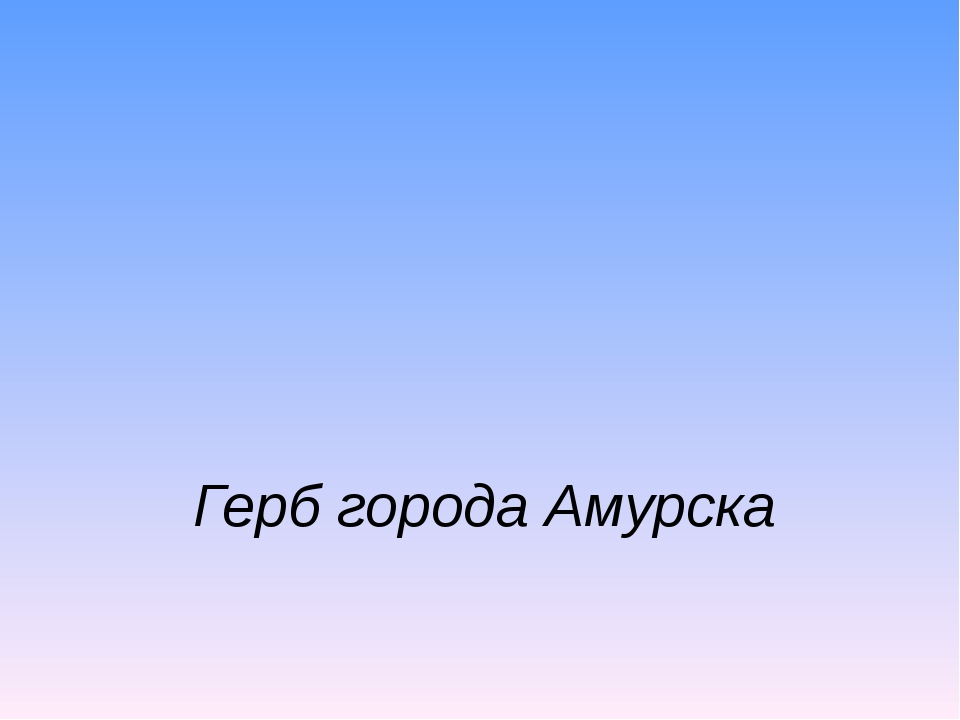 Герб города Амурска