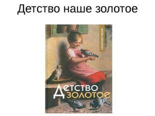 Детство наше золотое