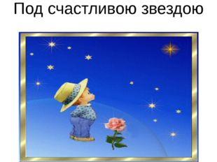 Под счастливою звездою