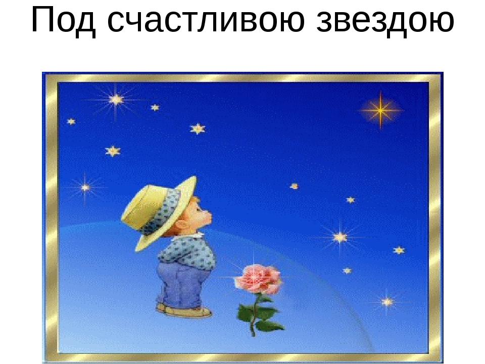 Картинки родился под счастливой звездой