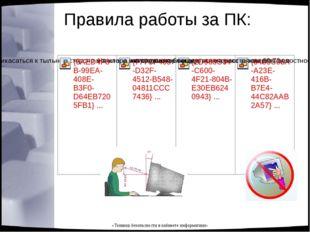 «Техника безопасности в кабинете информатики» Правила работы за ПК: