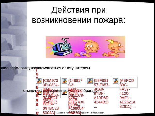 «Техника безопасности в кабинете информатики» Действия при возникновении пожа...