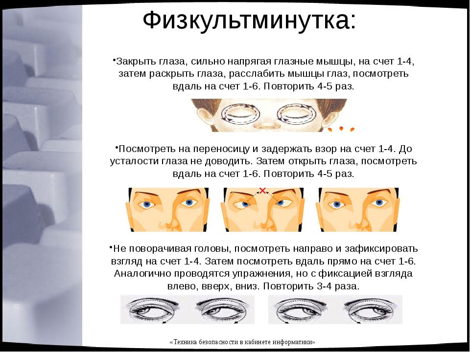 «Техника безопасности в кабинете информатики» Физкультминутка: Закрыть глаза,...