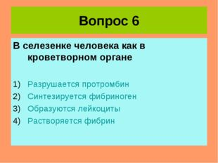 Вопрос 6 В селезенке человека как в кроветворном органе Разрушается протромби