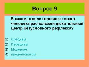 Вопрос 9 В каком отделе головного мозга человека расположен дыхательный центр
