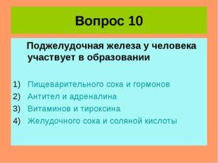 Вопрос 10 Поджелудочная железа у человека участвует в образовании Пищеварител