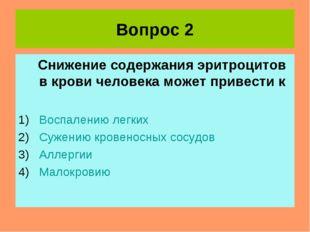 Вопрос 2 Снижение содержания эритроцитов в крови человека может привести к Во