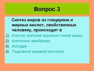 Вопрос 3 Синтез жиров из глицерина и жирных кислот, свойственных человеку, пр