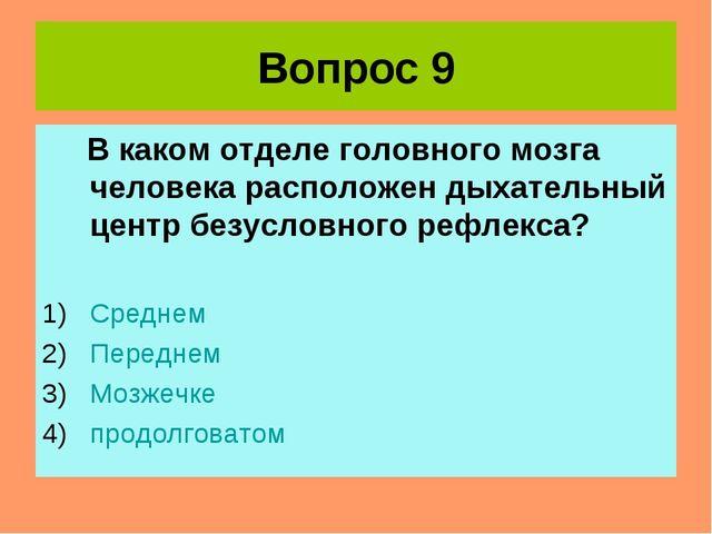 Вопрос 9 В каком отделе головного мозга человека расположен дыхательный центр...
