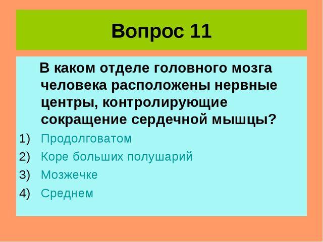 Вопрос 11 В каком отделе головного мозга человека расположены нервные центры,...