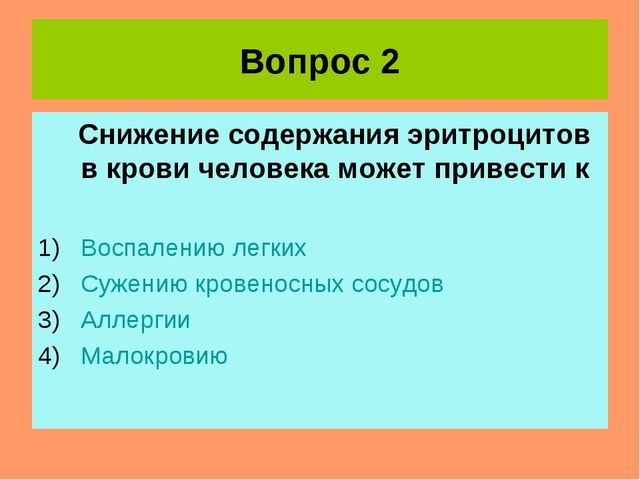 Вопрос 2 Снижение содержания эритроцитов в крови человека может привести к Во...
