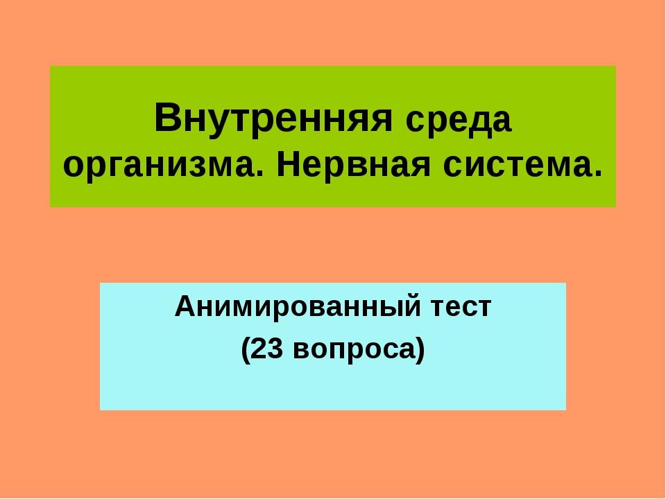 Внутренняя среда организма. Нервная система. Анимированный тест (23 вопроса)