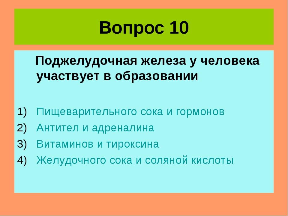 Вопрос 10 Поджелудочная железа у человека участвует в образовании Пищеварител...