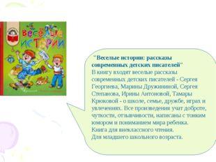 """""""Веселые истории: рассказы современных детских писателей"""" В книгу входят вес"""