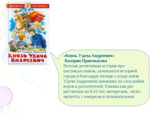 «Князь Удача Андреевич» Валерия Приемыхова Веселая детективная история про ше