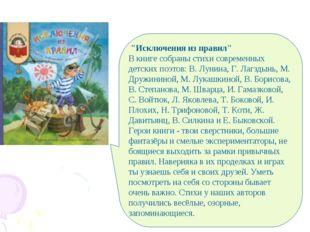 """""""Исключения из правил"""" В книге собраныстихисовременных детских поэтов: В."""