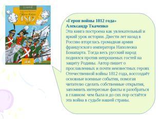 «Герои войны 1812 года» Александр Ткаченко Этакнига построена как увлекатель