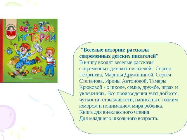 """""""Веселые истории: рассказы современных детских писателей"""" В книгу входят вес..."""