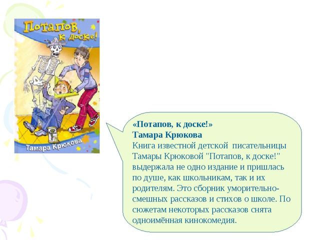 «Потапов, к доске!» Тамара Крюкова Книга известнойдетской писательницы Тама...