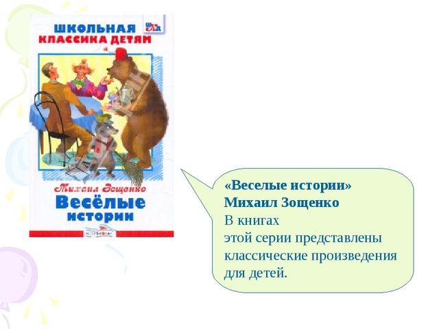 «Веселые истории» Михаил Зощенко В книгах этойсериипредставлены классически...