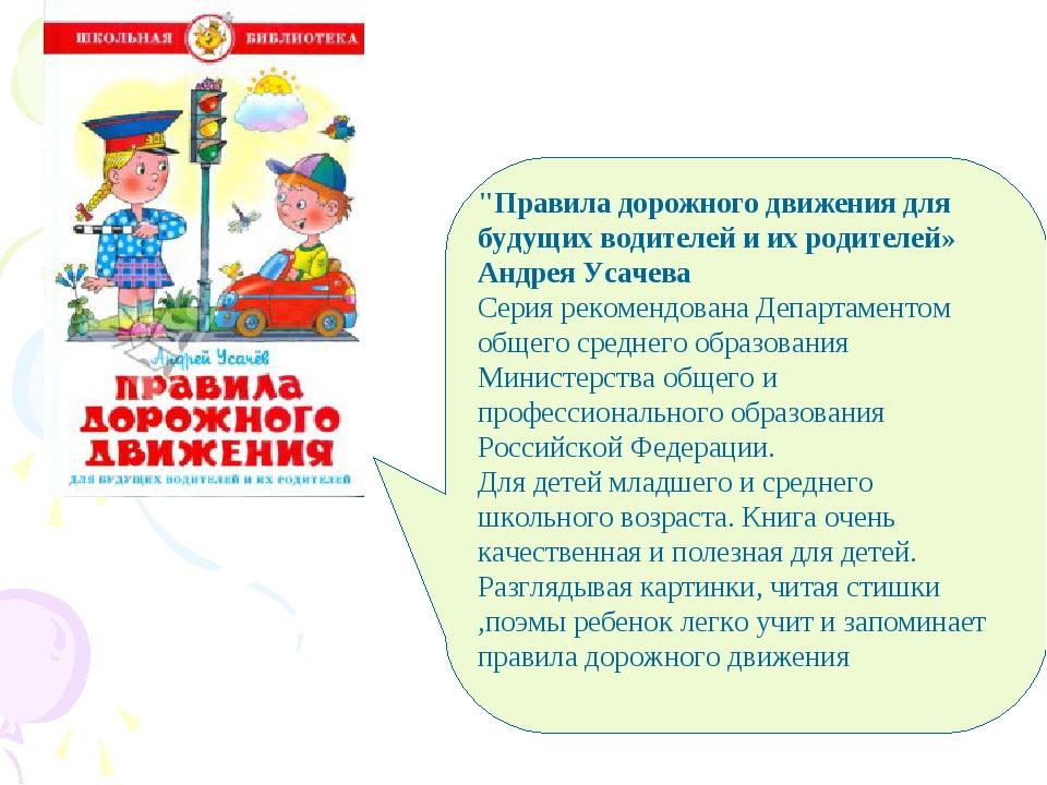 """""""Правила дорожного движения для будущих водителей и их родителей» Андрея Усач..."""