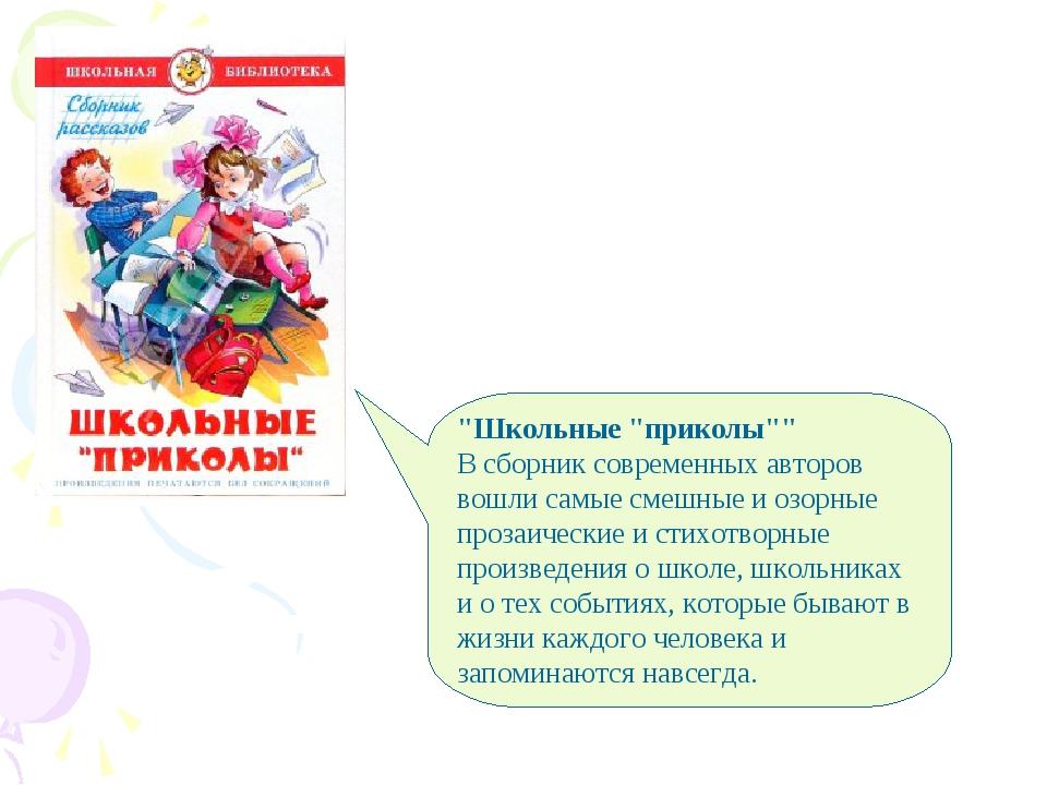 """""""Школьные """"приколы"""""""" В сборник современных авторов вошли самые смешные и озор..."""
