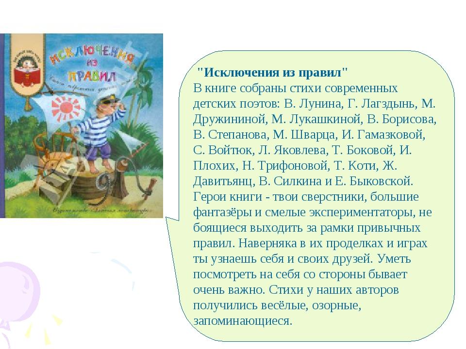 """""""Исключения из правил"""" В книге собраныстихисовременных детских поэтов: В...."""