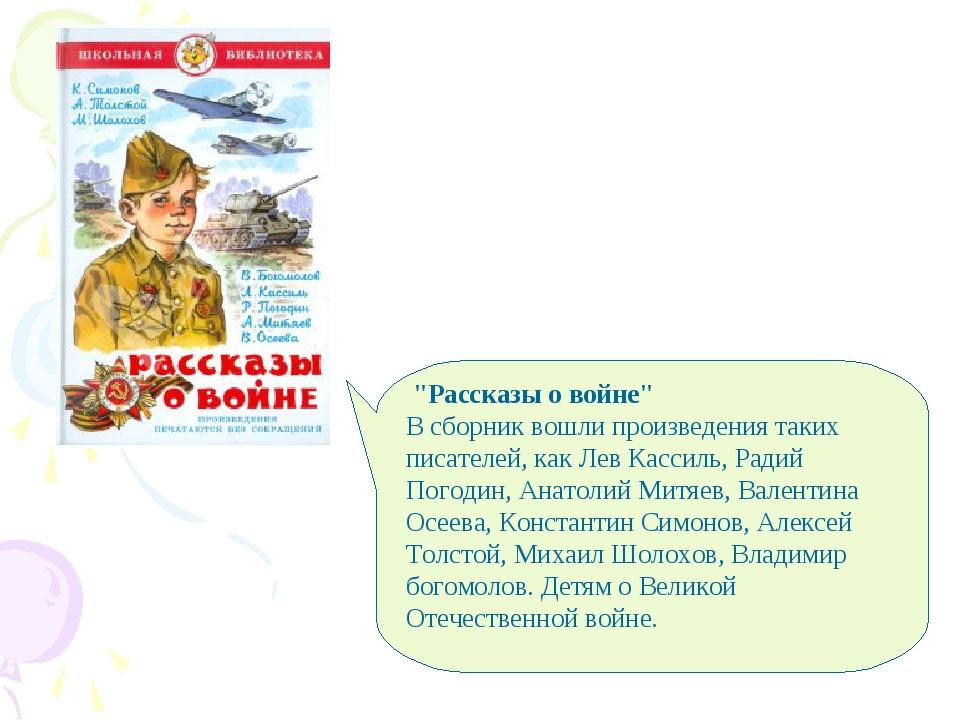 """""""Рассказы о войне"""" В сборник вошли произведения таких писателей, как Лев Кас..."""