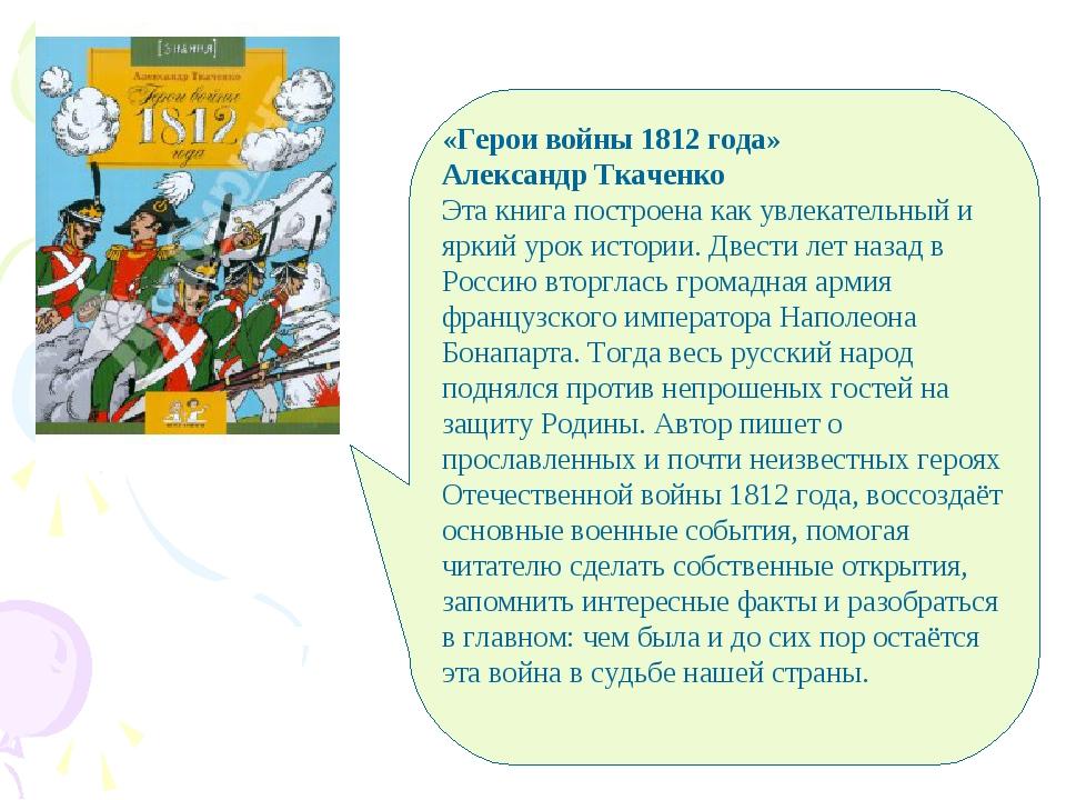 «Герои войны 1812 года» Александр Ткаченко Этакнига построена как увлекатель...