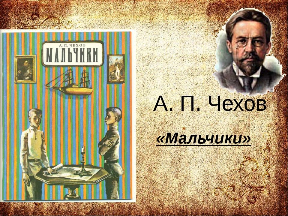 А. П. Чехов «Мальчики»