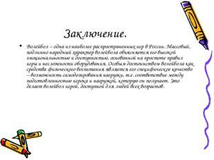 Заключение. Волейбол – одна из наиболее распространенных игр в России. Массов