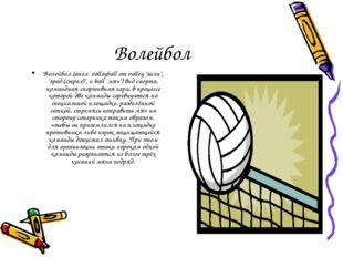 "Волейбол Волейбол (англ. volleyball от volley ""залп"", ""град (стрел)"", и ball"