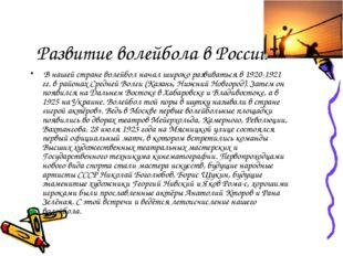 Развитие волейбола в России В нашей стране волейбол начал широко развиваться