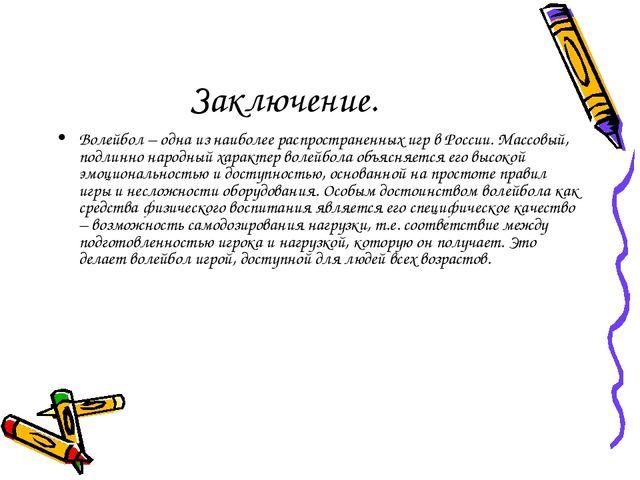 Заключение. Волейбол – одна из наиболее распространенных игр в России. Массов...