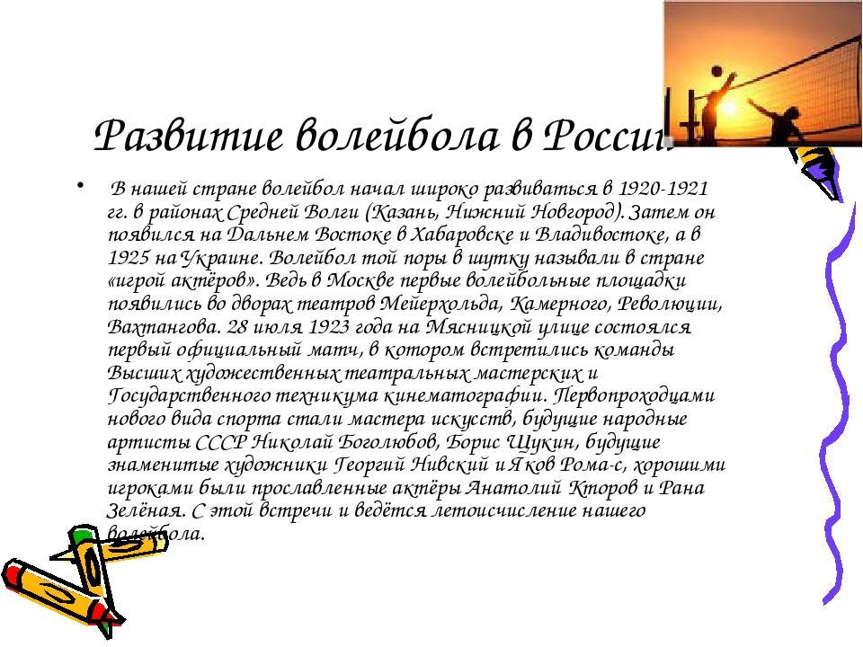 Развитие волейбола в России В нашей стране волейбол начал широко развиваться...