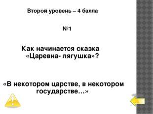 Второй уровень – 4 балла №2 Где Иван-царевич должен искать Василису? За тр